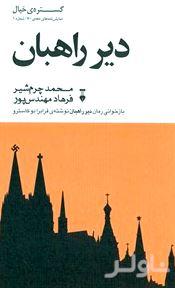 دیر راهبان (گزیده نمایشنامههای دهه 70) مجموعه گستره خیال