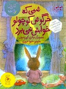 شبی که خرگوش کوچولو خوابش نمیبرد (قصههای دوستی 3)