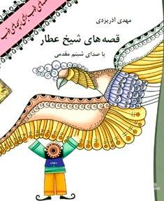 قصههای شیخ عطار