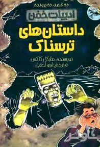 داستانهای ترسناک (ادبیات خفن) 10 قصه 10 پرونده