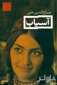 آسیاب (و چند داستان دیگر) مجموعه داستان