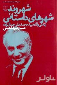 شهروند شهرهای داستانی (زندگی و آثار سیدمحمدعلی جمالزاده) مجموعه داستان
