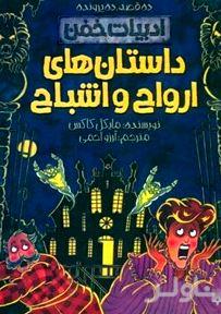 داستانهای ارواح و اشباح (ادبیات خفن) 10 قصه 10 پرونده