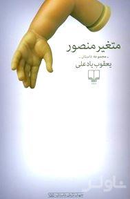 متغیر منصور