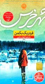 شهر خرس (پالتویی)
