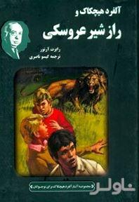 آلفرد هیچکاک و راز شیر عروسکی