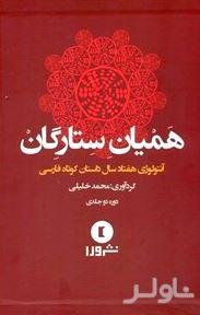همیان ستارگان (بهگزینی داستانهای کوتاه ایرانی) با قاب