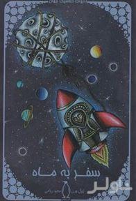 سفر به ماه (ادبیات کلاسیک جهان)