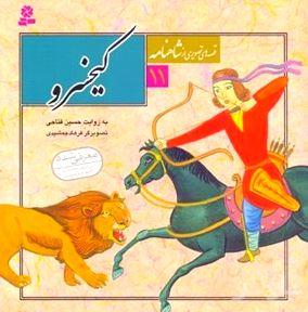 کیخسرو (قصههای تصویری از شاهنامه 11)