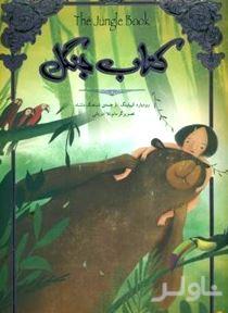 کتاب جنگل (تصویرسازی)