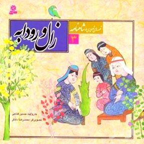 زال و رودابه (قصههای تصویری از شاهنامه 3)