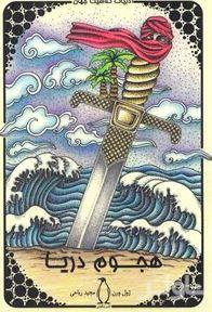 هجوم دریا (ادبیات کلاسیک جهان)