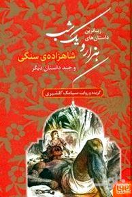 شاهزاده سنگی و چند داستان دیگر (زیباترین داستانهای 1001 شب 1)