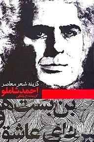 بنبستها و ببرهای عاشق (گزینه شعر معاصر)