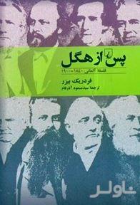 پس از هگل (فلسفه آلمانی 1840 تا 1900)