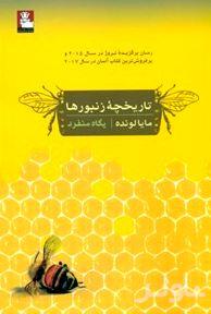 تاریخچه زنبورها