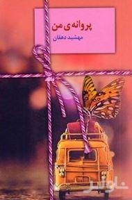 پروانه من