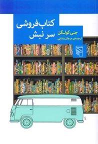 کتابفروشی سر نبش