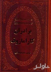 برادران کارامازوف  پارمیس