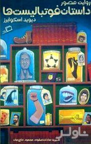 داستان فوتبالیستها