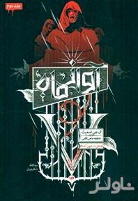 آواز ماه (3 گانه شکارچیان 2) خاطرات خونآشام 8