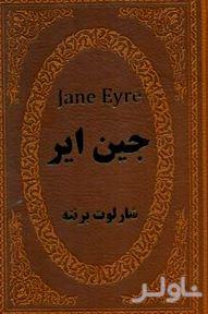 جین ایر (چرم)