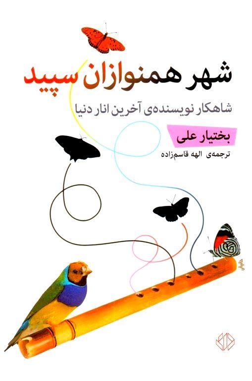 شهر همنوازان سپید