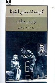 گوشه نشینان آلتونا (نمایشنامه در 5 پرده)