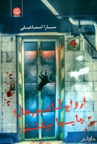 ارواح آسانسورها را جابهجا میکنند