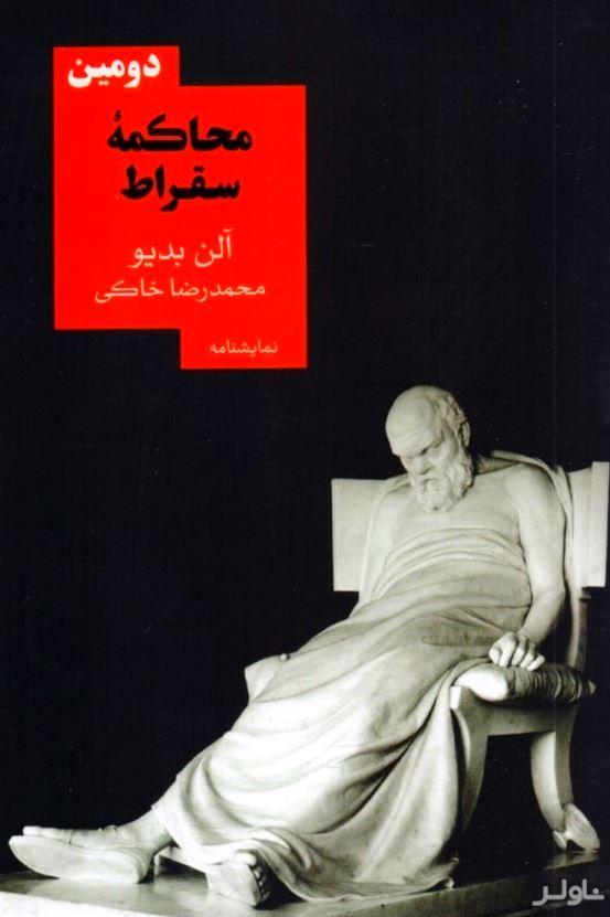 دومین محاکمه سقراط