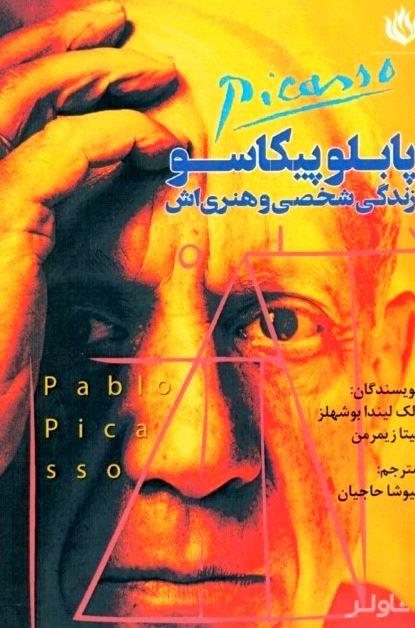 پابلو پیکاسو (زندگی شخصی و هنریاش)