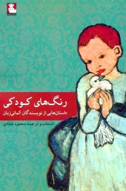 رنگهای کودکی (داستانهایی از نویسندگان آلمانی زبان) مجموعه داستان