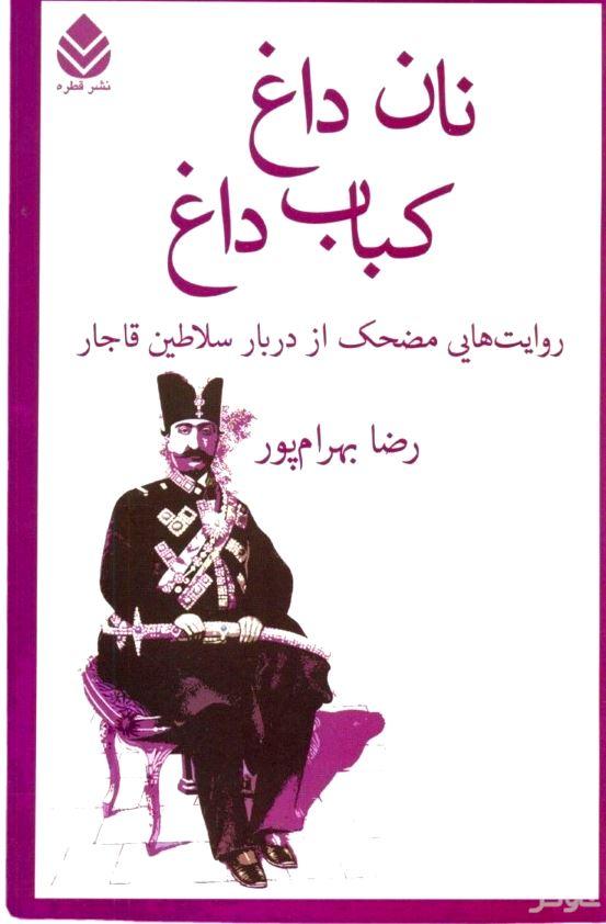 نان داغ کباب داغ (روایتهایی مضحک از دربار سلاطین قاجار)