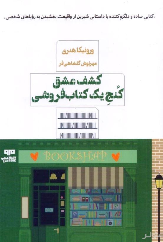 کشف عشق کنج 1 کتابفروشی