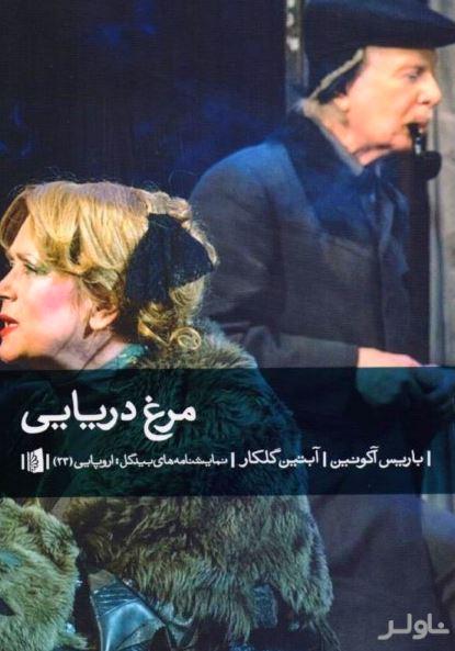 مرغ دریایی (کمدی در 2 پرده) نمایشنامه