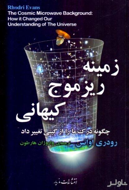 زمینه ریزموج کیهانی (چگونه درک ما را از گیتی تغییر داد)