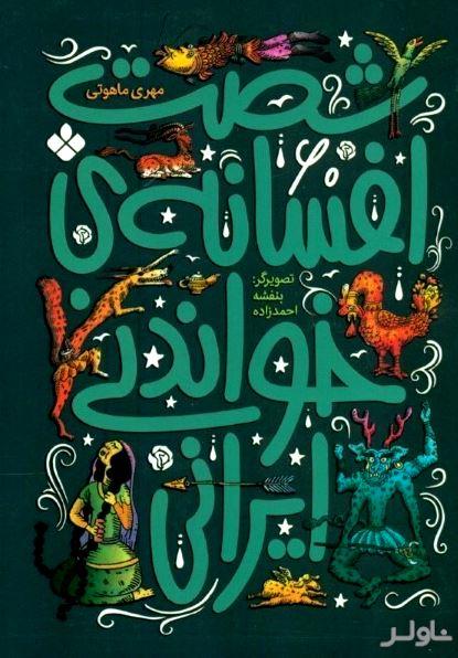 60 افسانه خواندنی ایرانی
