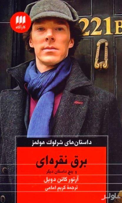 برق نقرهای و 5 داستان دیگر  داستانهای شرلوک هولمز