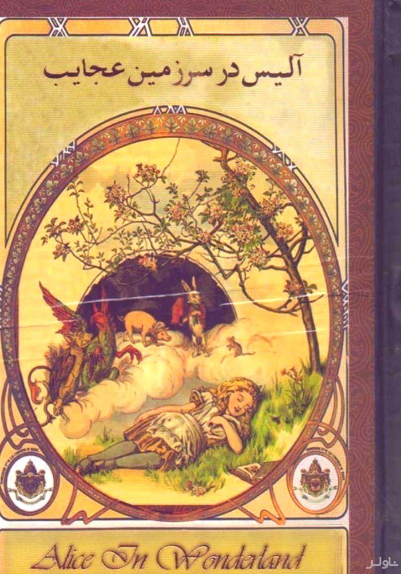 فایل صوتی آلیس در سرزمین عجایب
