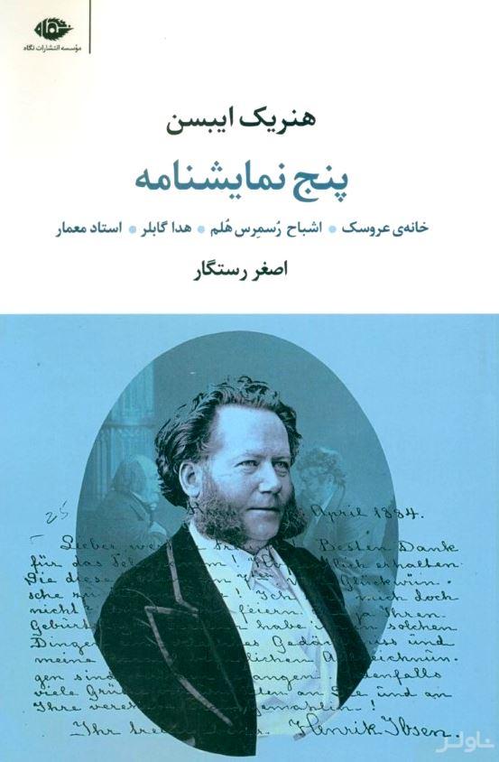 5 نمایشنامه از هنریک ایبسن (خانه عروسک اشباح رسمرس هلم هدا گابلر استاد معمار) نمایشنامه
