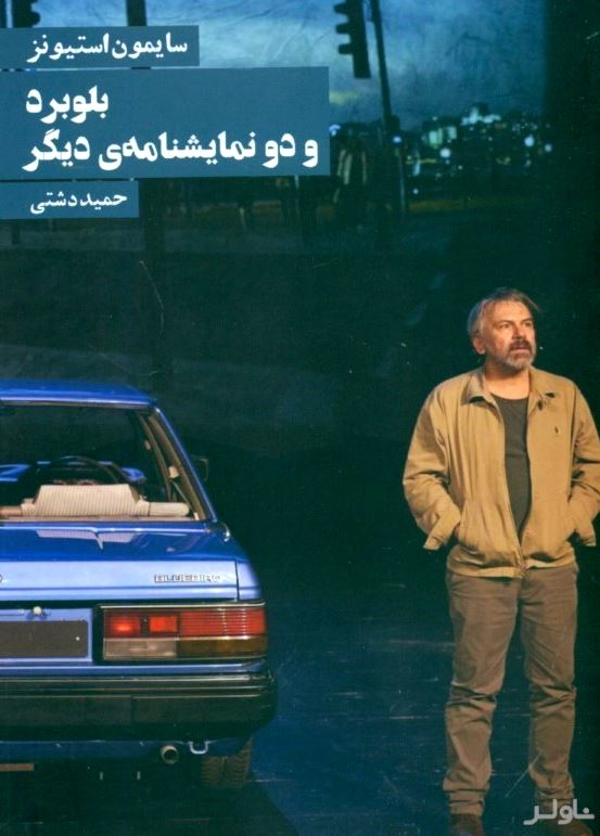 بلوبرد و 2 نمایشنامه دیگر