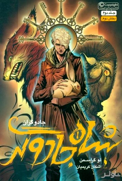 شاه جادوگر 2 (جادوگران 2)