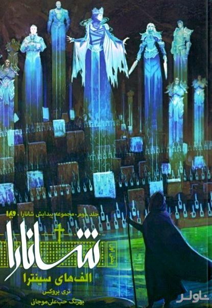 الفهای سینترا 1 (مجموعه پیدایش شانارا 2)