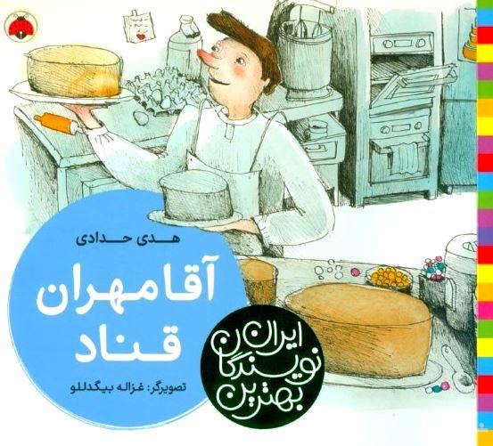 آقا مهران قناد (بهترین نویسندگان ایران)