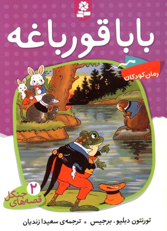 بابا قورباغه (قصههای جنگل 2)