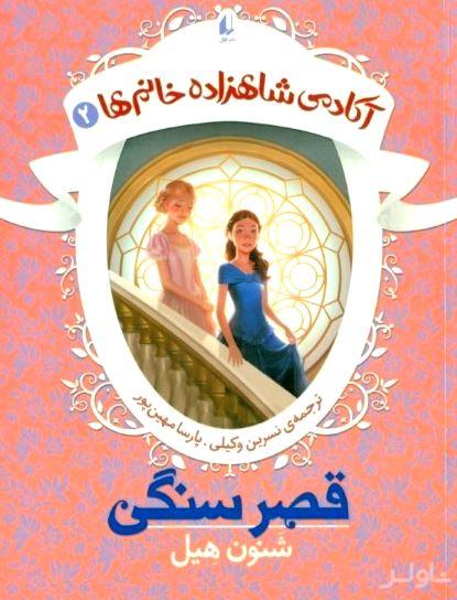 آکادمی شاهزاده خانمها 2 (قصر سنگی)