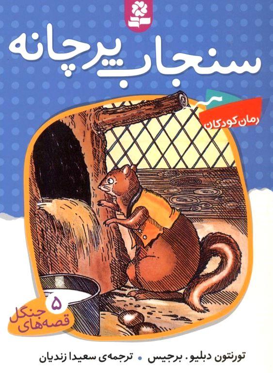 سنجاب پرچانه (قصههای جنگل 5)