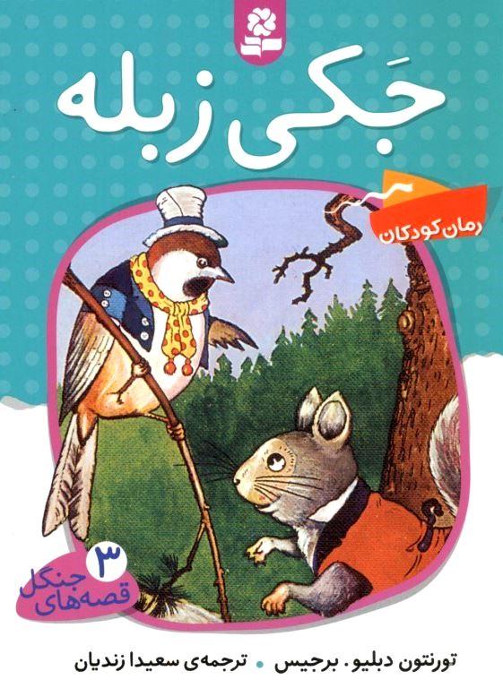 جکی زبله (قصههای جنگل 3)