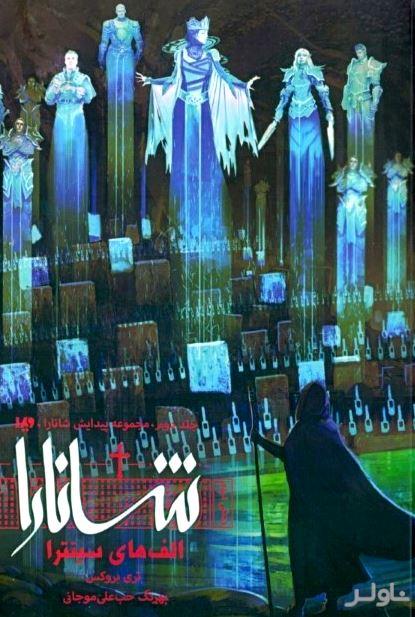 الفهای سینترا 2 (مجموعه پیدایش شانارا 2)