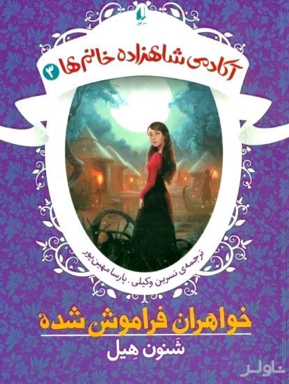 آکادمی شاهزاده خانمها 3 (خواهران فراموششده)